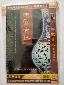 中国文玩电视纪录片,两碟装。