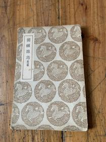 5474:独醒杂志 附录,丛书集成初编