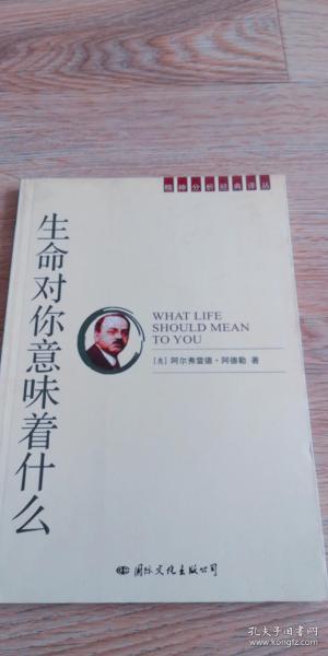 生命对你意味着什么