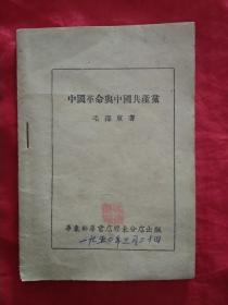 中国革命与中国共产党(1949年4月华东华东新华书店胶东分店印)