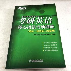 新东方 考研英语核心语法专项训练
