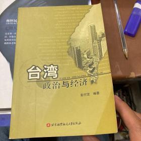 台湾政治与经济