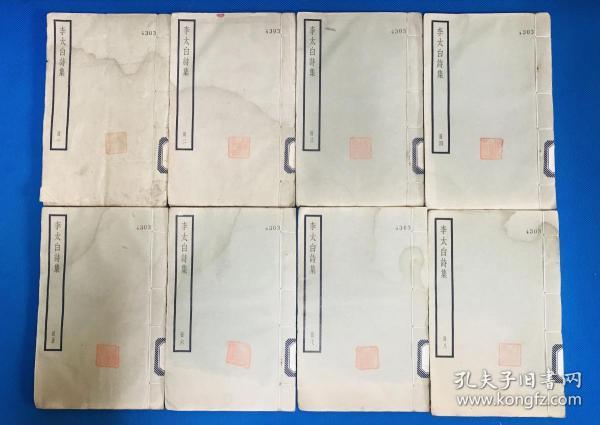 《李太白全集》上海中华书局印行 14册全