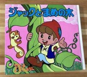 平田昭吾动画大世界动画列车《杰克和豆蔓》
