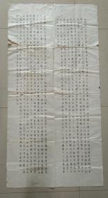 南京著名书画家洪炜先生 精美小楷《岳阳楼记》