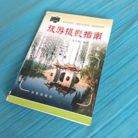 旅游摄影指南