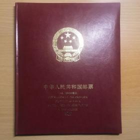 1989年邮票年册(不含评选张)华艺版