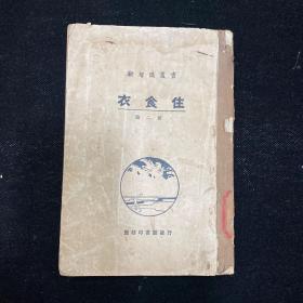 民国图书《衣食住》第二册,新知识丛书,商务印书馆民国15年4月6版,附古代中外与食有关的珍贵历史图片91幅,