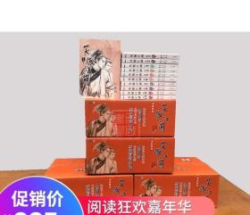 笑傲江湖 漫画版(13册) 新修版金庸作品武侠小说李志清