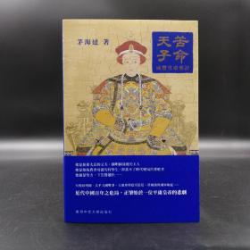 香港中文大学版 茅海建《苦命天子》(锁线胶订)