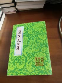 沧溟先生集:中国古典文学丛书