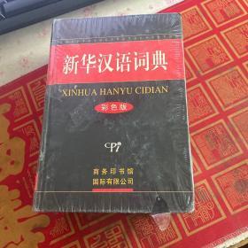 新华汉语词典(彩色版)