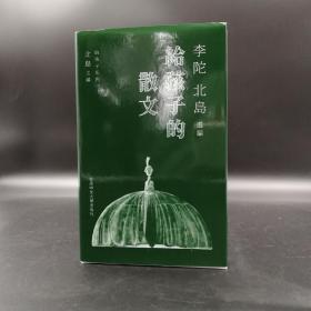 香港中文大学版 李陀、北岛  选编《给孩子的散文》(精装)