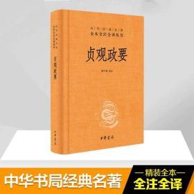 贞观政要 无 著作 骈宇骞 译者 中国古典小说、诗词 文学 中华书局 新文正版