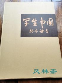 山本健吉 写生中国 4开15叶 水彩 色铅笔素描作品集 日本著名友人