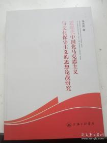 近现代中国化马克思主义与文化保守主义的思想论战研究