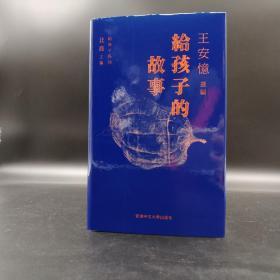 香港中文大学版  王安忆 选编《给孩子的故事》(精装)