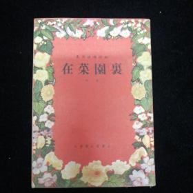 春节演唱资料 在菜园里•宝文堂书店•1955年一版一印!