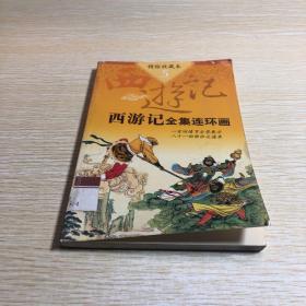 西游记全集连环画(5)