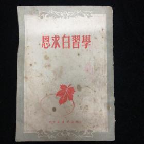 学习白求恩•山东新华书店•1950年1版1印!