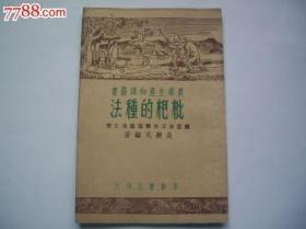 枇杷的种法(农业生产知识丛书全一册)