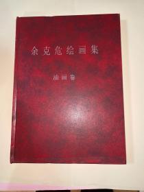 余克危绘画集 油画卷 3