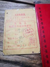 高鹤县城镇居民粮食供应证