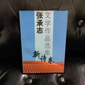 张承志文学作品选集 新诗卷现货 绝版珍藏旧版