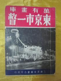 """稀见民国初版一印""""万有画库""""《东京一瞥》(铜版照片插图版),32开平装一册全。""""良友图书公司""""民国二十六年(1937),初版一印铜版纸精印刊行,仅印2000册。内收大量精美""""东京老版照片插图"""",版本罕见,品佳如图。"""
