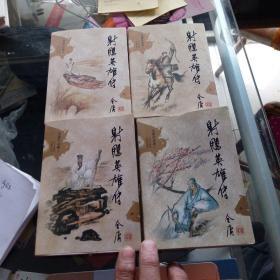 射雕英雄传(全四册)64开本