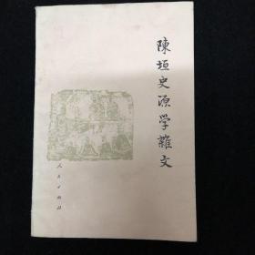 陈垣史源学杂文•人民出版社•1980年一版一印!