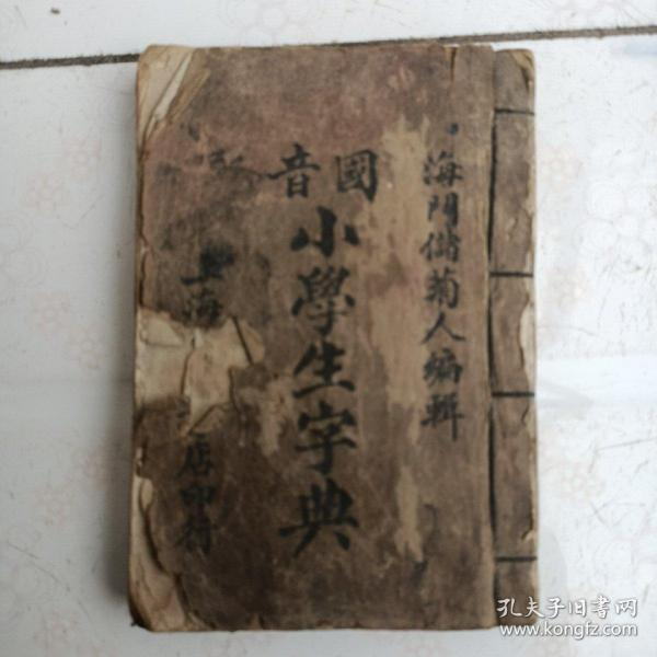 国音《小学生字典》【64开平装本】