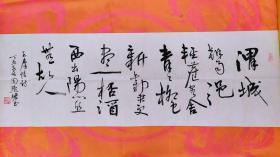 中国书法家协会副主席、上海书法家协会主席,中国书法家协会顾问、上海市书法家协会名誉主席、一代魏碑大师、中国著名女书法家周慧珺4平尺精品书法《王维诗一首》
