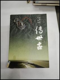 EC5017808 传世古--汉水文化长篇小说三部曲
