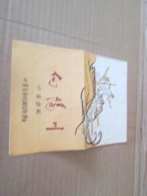 向阳川六场歌剧