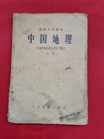 初级中学课本-中国地理(上册)1964年版