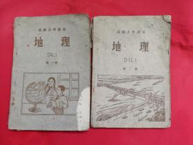 高级小学课本地理:第一册、第二册(1961年版,2本合售)
