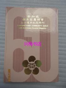 新加坡南洋客属总会六十周年纪念特刊(1929-1989)