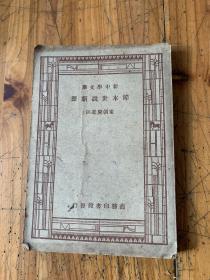5470:新中学文库 节本世说新语