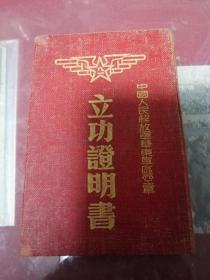 中国人民解放军华东军区空军立功证明书  二等功三等功各一次