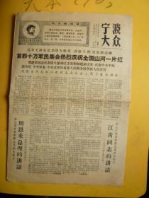 文革时期《宁波大众》(1968.9.10)【庆祝全国山河一片红、江青同志讲话、上沿:大海航行靠舵手…】