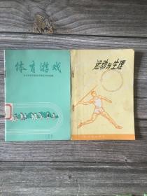《体育游戏 》《运动与生理》两本合售