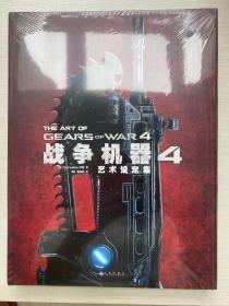 正版现货 战争机器4艺术设定集  授权中文版 正版现货