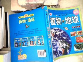 河马文化新版儿童十万个为什么:植物与地球(儿童注音版)