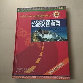 西藏公路交通指南:2004最新版