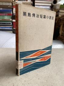 黑岛传治短篇小说选(32开精装)1962年一版一印