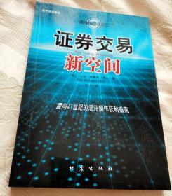 证券交易新空间:面向21世纪的混沌操作获利指南(2004一版一印)