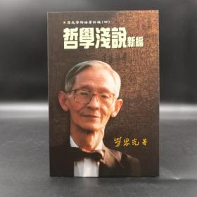 香港中文大学版 劳思光 著 文洁华 编《哲学浅说新编》(锁线胶订)