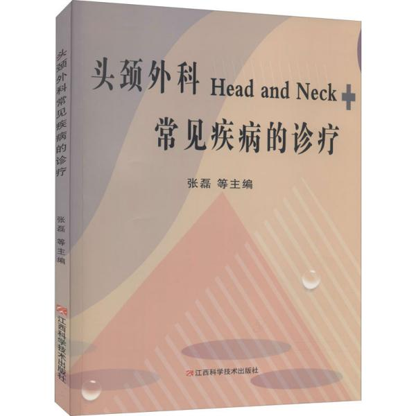头颈外科常见疾病的诊疗