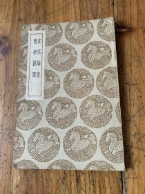 5476:安吴论书 书学捷要 丛书集成初编,有上海图书公司首届古籍书市章